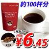 インスタントが送料無料じゃなくても格安価格 | コーヒースプレードライコーヒーが送料無料でなくてもお買い得な価格♪