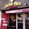 焼き鳥&バー・チキンプレイス Part2 ~東京都台東区~
