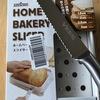 食パンを横からスライスって流行ってるの?