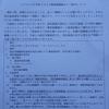 元自衛官の時想(71)         エア・フェスタ浜松2018(浜松基地航空祭)事前訓練展示の基地周辺住民への公開