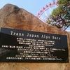 TJAR「トランスジャパンアルプスレース」応援登山