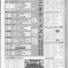 ゲーメスト全一4 :1987年3月号
