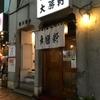 【今週のラーメン2878】 中野 大勝軒 (東京・中野) 冷しそば