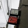 つばら つばら(西11丁目駅)20170513訪問