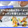 KTK法の読み方のイメージは、 デッサン を描くように読む【高速大量回転法】