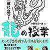 「日本一役に立つ! 龍の授業」を読んで