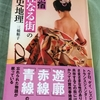 「新宿性なる街の歴史地理」(三橋順子)を読んで