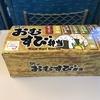 PT 秘境駅風駅で富士山を見よう!(2018年01月27日)