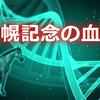 札幌記念の血統|過去10年の1~3着馬の血統