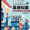 DXの課題や国内外の具体的な事例を多数紹介した一冊