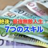 現代の日本で最強の人生を送るための7つのスキル。英語、ナンパ、アフィリエイト、プログラミング 他【保存版】