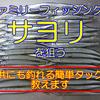 【サヨリ仕掛け】簡単タックルでサヨリを狙う サヨリ釣りのススメ