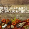 【第3回 じぶん年金便り】2018年12月末の運用状況