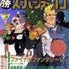 【1992年】【12月18日号】マルカツスーパーファミコン 1992.12