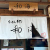 らーめん専門 和海(尼崎市武庫川)醬油らーめん