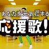 俺に・私にズキュン!!松岡修造のメッセージが熱すぎてヤケドするぞっ!【100人分の応援歌・200人分のおみくじと応援TEL!】