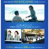 「羽田空港 国内線ラウンジご招待キャンペーン」達成しました