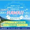 """【1クリック簡単応募】""""ANAでハワイへ行こう!""""キャンペーンでハワイ往復航空券を当てよう"""