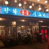 【韓国旅行】WE IN THE ZONE 聖地 カンファトントン(焼肉屋)に行ってきた