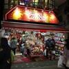 シンプソンズグッズが買える店:東京・原宿:The World Connection
