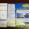 【20/07/15】UCCディズニーチケットが当たるキャンペーン【レシ/はがき】