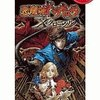 PSPの悪魔城ドラキュラの中で  どの作品が今安くお得に買えるのか?
