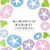 2020年 紙飛行機レター【8月12日】