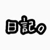 【日記】アプリで格安買い物!