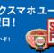 ソフトバンクのスーパーフライデー!10月の特典でもらえる商品を早くも予想