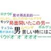 NHKサッカー実況者列伝!(第2回岩佐英治アナウンサー)