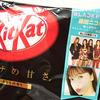 「キットカット」日本発売45周年記念プレゼントキャンペーン