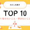 #1 わたしを表すTOP 10『知りたい・学びたいこと』