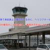 富山空港で滑走路上に車両がいるのにヘリコプターが着陸!管制官が車両の事を失念し、着陸許可を出したか!?国交省は『重大インシデント』に認定!