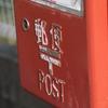 ITフリーランスの開業届・青色申告申請書の郵送方法を具体的に説明