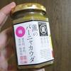 生野菜がパクパク食べられる薫のバーニャカウダ