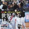 速報! WBSC 世界野球プレミア12 侍ジャパン vs 韓国戦 ~ 準決勝の試合結果とレビュー。