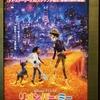 """【映画】""""リメンバー・ミー""""は、家族の絆というものを再認識させてくれる良質な作品だった"""