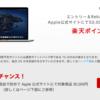 【楽天リーベイツ】Apple公式サイト 初購入で楽天ポイント4%還元キャンペーン実施中(5/31まで)