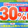 ネットオフにてGW買取金額UPキャンペーン開催中!買取価格最大30%UPなのでこれを機会にまとめて売る!