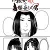 【本日公開】第34話「お転婆娘と顔無しの男」【WEB漫画】