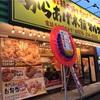 野々市市押野「からあげ本舗マルフク」でデカい唐揚げが4個入りのあいもり弁当