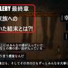 "【LIFE GALLERY】ホラーパズルゲーム!""最終章""歪んだ家族への愛の結末!"