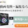 誰でも簡単にプロ級動画が作れる VideoProc