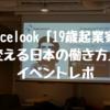 Spacelook「19歳起業家が変える日本の働き方」イベントレポ