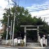 「船橋大神宮」は通称。正式には「意富比(おおひ)神社」らしい。
