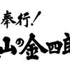 ドラマ「名奉行!遠山の金四郎」 9/25 感想まとめ