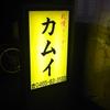 開成町 ラーメンカムイの味噌ラーメン&餃子