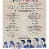 東京工業大学混声合唱団コール・クライネス第52回演奏会のお知らせ