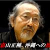 俳優・津嘉山正種、沖縄を語る。 - 国は、沖縄の民意をちゃんとまもってもらいたい。もうエゴの世界ですよ。