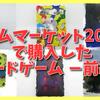 ゲームマーケット2021春 で購入した ボードゲーム -前編-